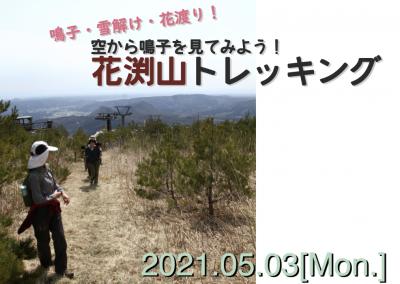 空から鳴子を見てみよう!花渕山ハイキング