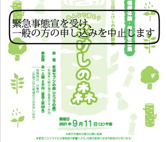 【中止のお知らせ】植林体験参加者募集「みんなで育もうこけしの森」